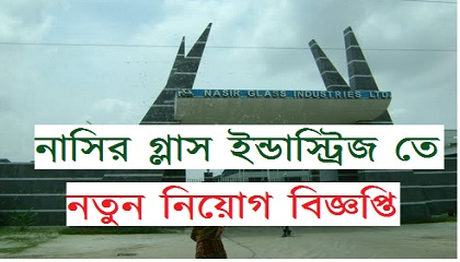 Photo of Job Circular Nasir Group of Industries