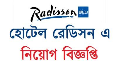 Photo of Radisson Blu Job Circular.
