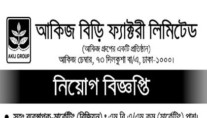 Photo of Akij Biri Factory Ltd Job Circular