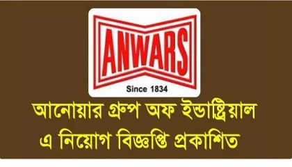 Photo of Anwar Group of Industries published a Job Circular.