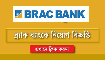 Photo of BRAC Bank Limited Job Circular.