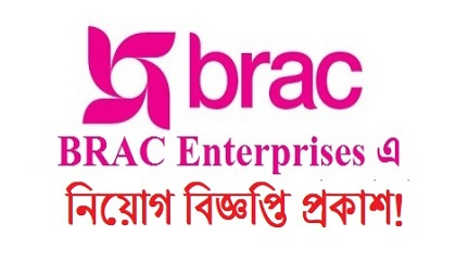 Photo of BRAC Enterprises published a Job Circular. BRAC Enterprises published a Job Circular. BRAC Enterprises