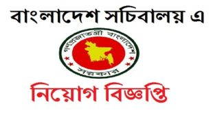 Bangladesh Secretariat published a Job Circular