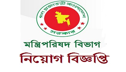 Photo of Cabinet Division Job Circular 2021