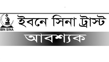 Photo of IBN Sina Trust published a Job Circular