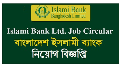 Photo of Islami Bank Bangladesh Limited Job Circular 2020