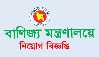 Photo of Ministry of Commercepublished a Job Circular.