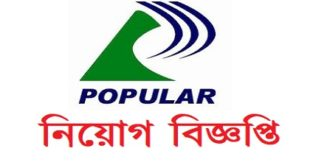 Popular Pharmaceuticals Limited. published a Job Circular.