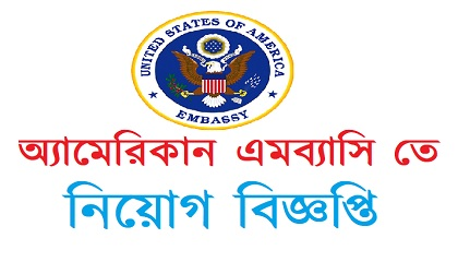 Photo of U.S. Embassy Dhaka published a Job Circular