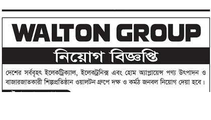 Photo of Career Opportunity at Walton Group