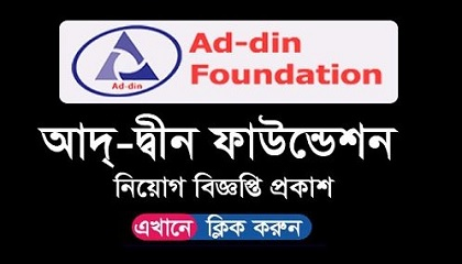 Photo of Ad-din Foundationpublished a Job Circular