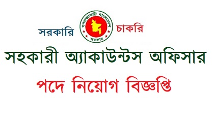 Photo of Assistant Accounts Officer in jobs circular