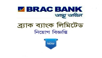 Photo of BRAC Bank  published a Job Circular