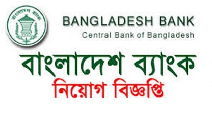 Photo of Bangladesh Bank Job Circular