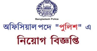 Bangladesh Police published a Job Circular