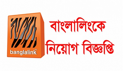 Photo of Banglalink Job Circular