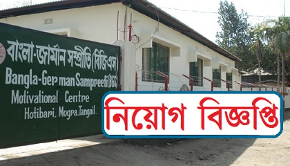 Photo of Bengali-German harmony (BGS) Job Circular