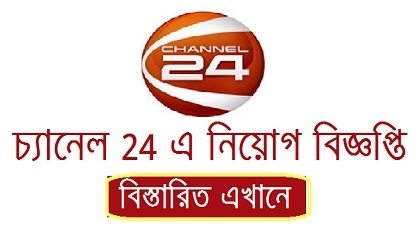 Photo of CHANNEL 24published a Job Circular