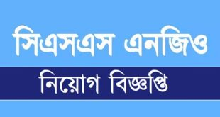 CSS published a Job Circular