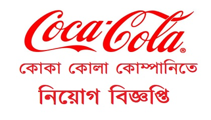 Photo of CocaColapublished a Job Circular