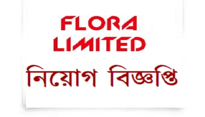Photo of FLORA LIMITED in job circular