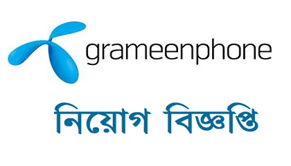 Photo of Grameenphone GP Job Circular 2019