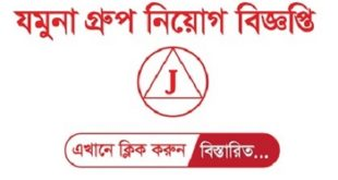 Jamuna Group published a Job Circular.