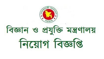 Photo of Ministry of Science and Technology Job Circular
