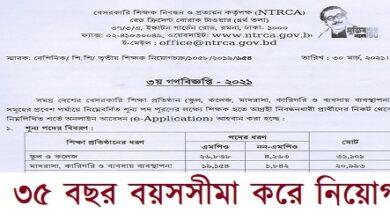 Photo of NTRCA 3rd Gono Biggopti E-Application Online 2021 – ngi.teletalk.com.bd