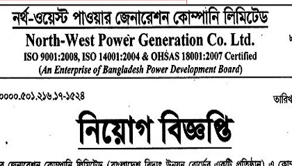 Photo of North-West Power Generation Company Ltd published a Job Circular.