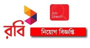 Robi Axiata Limited published a Job Circular