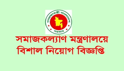 Photo of Social Welfare Ministrypublished a Job Circular