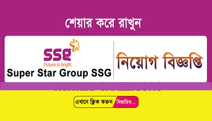 Photo of SSG (Super Star Group) published a Job Circular.