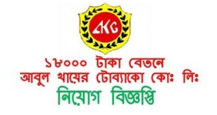 Abul Khair Tobacco Co. Ltd.