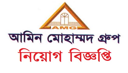 Photo of Amin Mohammad Group published a Job Circular