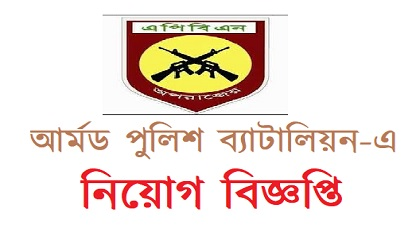 Photo of Armed Police Battalion published a Job Circular