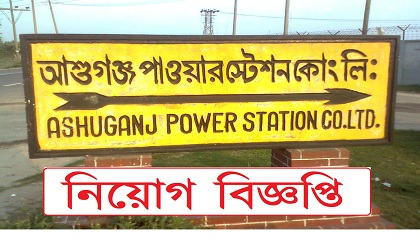 Photo of Ashuganj Power Station Company Job Circular