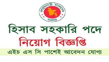 Photo of Account Assistant in job circular