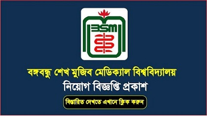 Photo of Bangabandhu Sheikh Mujib Medical University -BSMMU