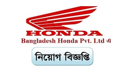 Photo of Bangladesh Honda Pvt. Ltd. Job Circular