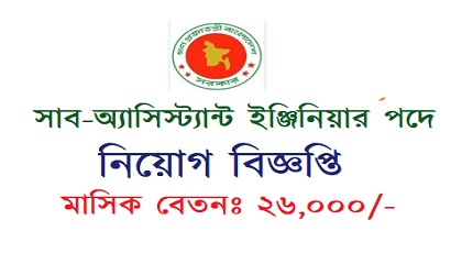 Photo of Sub Assistant Engineer in job circular