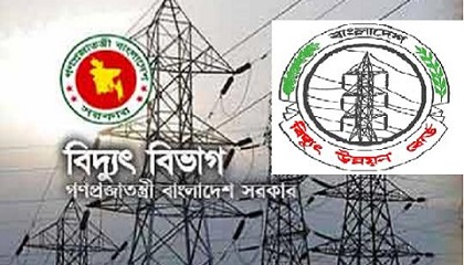 Photo of Ministry of Power, Energy and Mineral Resources Job Circular