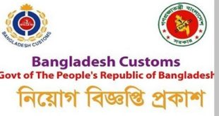 Bangladesh customs house published a Job Circular