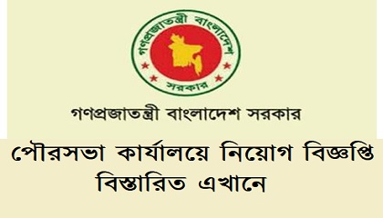 Photo of Sandwip Pourosoba published a Job Circular