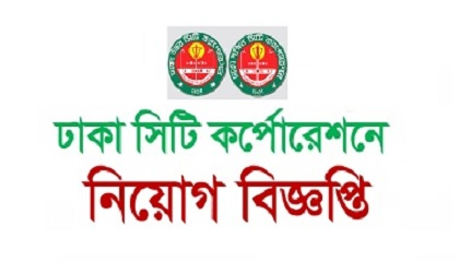 Photo of Dhaka South City Corporation Job Circular