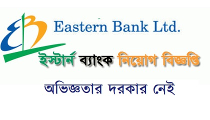 Photo of Eastern Bank Limited Job Circular