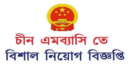 Photo of Embassy of the People's Republic of Chinapublished a Job Circular