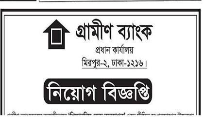 Photo of Grameen Bank Job Circular