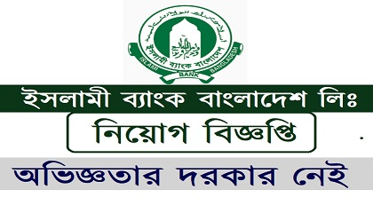 Photo of Islami Bank Bangladesh Ltd published a Job Circular.