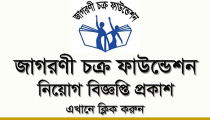 Photo of Jagorani Chakra Foundation Job Circular
